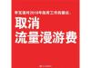 中国移动贯彻落实政府建议,下调流量资费超过30%