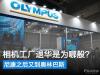 前有尼康后有奥林巴斯,相机厂在中国混不下去了?