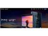 HTC新机U12+拍照实力打败华为P20,还有啥看点?