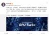 """华为为何说GPU Turbo是""""很吓人的技术""""?"""