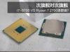 i7-8700、i5-8600、Ryzen 7 2700和Ryzen 5 2600横评,谁更好?