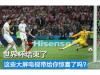 海信H55E75A/海信LED55EC750US/微鲸 WTV55K1J谁给你的世界杯呈现更惊艳?