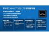 英特尔已解决XMM 7560良率问题?有望独吞iPhone新机基带订单