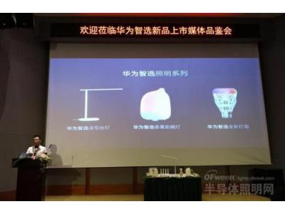 华为布局智能家居市场,推出智能照明产品