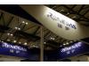 瑞萨已与IDT进行最终协商,将其纳为完全子公司