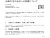 日本台风侵袭,村田:影响不大,继续协调出货