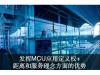 百亿级物联网设备造就MCU市场需求暴涨,国内MCU厂商如何突围?
