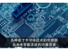 模拟/MEMS/传感器产业二十家优秀初创企业盘点