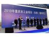 重庆两个集成电路类项目开工,预计年产5735吨电子气6500万颗半导体芯片