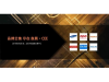 CEE 2019北京国际消费电子展-年终报展程度持续火爆
