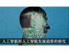 美国人对人工智能持怎样的态度?中美人工智能产业差距在哪里?