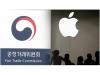 苹果频频惹祸,韩国指控其涉嫌滥用市场主导地位