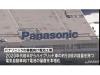 松下、丰田联姻,这家新动力电池合资公司有啥看点
