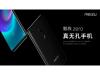 魅族zero真无孔手机正式亮相,这些黑科技你都知道吗?