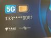 """中国电信首张5G电话卡出炉,""""头奖""""花落了谁家?"""