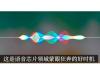 巨头未入局,AI公司纷纷推出AI语音芯片?