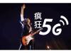 """一个""""快""""字概括高通在5G布局上的""""疯狂"""""""