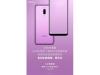 终宣已出,魅族Note 9有啥看点?