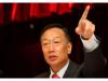 郭台铭开声呛微软,有种就去告谷歌