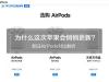 新款Airpods到底升级了什么?H1芯片又是什么来头?