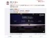 京东方副总裁微博暗示,华为P30 Pro用的京东方的曲面OLED屏?
