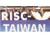 RISCC-V处理器需求在2018年爆发式增长,晶心科获益?