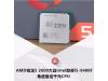 AMD锐龙5 2600与英特尔酷睿i5-9400F对比:谁是性价比之王?