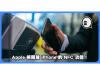 iOS 13将全面开放NFC功能?