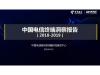 中国电信终端洞察报告(内附完整PPT)