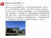 蓝汛CEO王松辞任,因涉嫌贿赂被捕非首次违法?