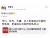 美国与深圳的贸易战:粤海街道办揭秘