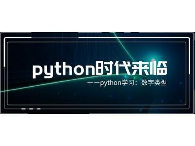 一文了解Python中的数字类型