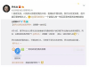 罗永浩再次回应:收购苹果确实不是玩笑