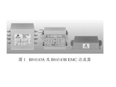 EMC滤波器在变频器中的应用