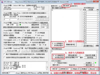 单片机IO口模拟UART串口通信
