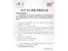 中国联通 5G 体验:每月赠 100GB,不区分 4G、5G 网络