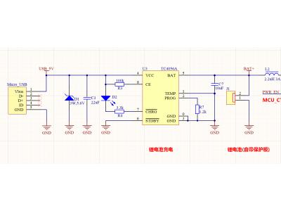 单节锂电池供电电源电路设计,包括升压、充电管理等电路设计