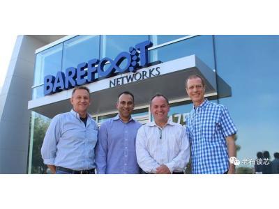 英特尔收购 Barefoot 的背后,一家初创公司都这么牛?