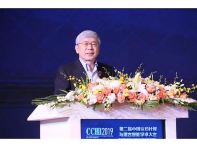 紫光展锐助力第二届中国认知计算与混合智能学术大会