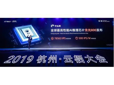 平头哥发布首款 AI 芯片含光 800,三个月 3 款新品阿里硬气