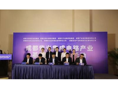 总规模 580.02 亿元,紫光集团成都集成电路基金启动
