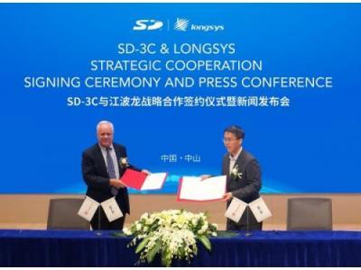江波龙电子与SD-3C LLC签约专利授权及市场维权战略合作