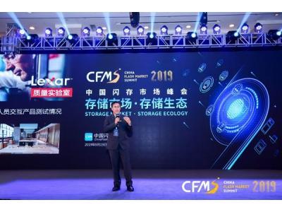 江波龍:存儲品牌平臺的發展關鍵