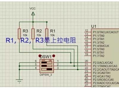 """上拉电阻工作原理解析,它为什么叫""""上拉""""电阻?"""