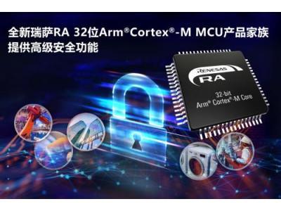 瑞萨电子推出RA产品家族MCU,基于32位Arm Cortex-M内核