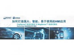 赋能未来,贸泽电子将联合赛普拉斯举办HMI应用主题研讨会