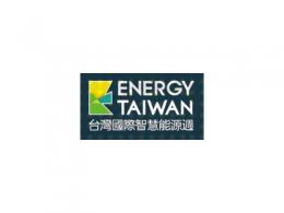 能源台湾明天迎来可再生能源的机遇,来自工业、政府和学术界的专家齐聚一堂