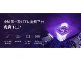 全面加速2G/3G用户迁移,紫光展锐虎贲T117 新品亮剑