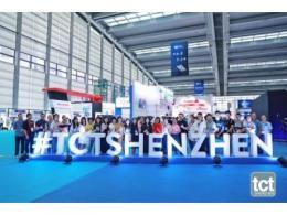 引领设计-制造一体化数字制造潮流 -- 首届TCT深圳展今日开幕