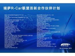 瑞薩電子啟動R-Car聯盟活躍合作伙伴計劃  以加速汽車出行領域的創新